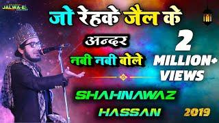 Shahnawaz Hassan Naath 2018▶जो रेहके जेलके अंदर नबी नबी बोले Full HD 1080p From Bhawanand Chalmo Dum