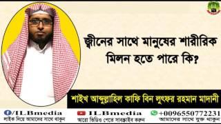 Jiner Sathe Manuser Saririk Milon Hote Pare Ki?  Sheikh Abdullahil Kafi Bin Lotfur Rahman