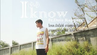 CROPTER-I know(ฉันรู้)Ft.DR