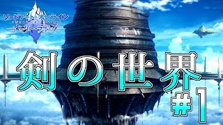 【SAOメモデフ】第1話 剣の世界【ソードアートオンライン メモリーデフラグ】