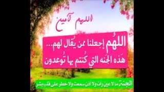 دعاء  (الشيخ ماهر المعيقلي ) صدقة جارية ..