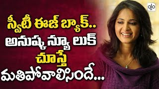 Anushka Stuns Her Fans With New Look | Anushka Latest Photoshoot | Tollywood | Alo Tv channel