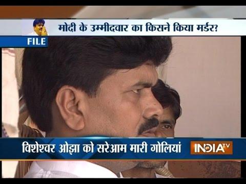 Bihar BJP Vice-president Visheshwar Ojha Shot Dead, 1 Arrested