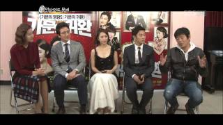 [Interview/720p] 121124 Marrying the Mafia 5 - Return of the Family (Dujun)