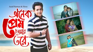 Onak Prem Tomar Tore | Azad Suman | New song 2014 | Official video HD