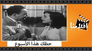 الفيلم العربي - حظك هذا الأسبوع - بطولة إسماعيل يس وشادية