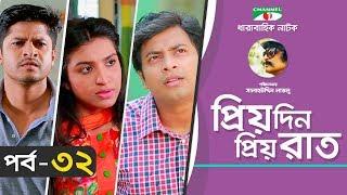Priyo Din Priyo Raat | Ep 32 | Drama Serial | Niloy | Mitil | Sumi | Salauddin Lavlu | Channel i TV
