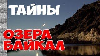 Тайны Озера Байкал. Цыфры и Факты./ The secrets of Lake Baikal Facts and Figures