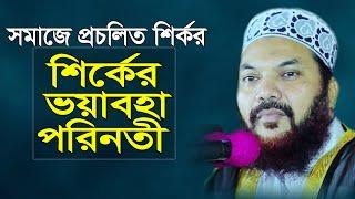 New Bangla Waj 2017 By Maulana Kamrul Islam Said Ansari Shirk