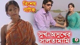 Special Bangla Natok | Shukh Oshukher Saltamami | Babor, Sheemana, Shifat