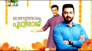 Onatharam Prithvi : Team Adam Joan In Onam Special Chat Show