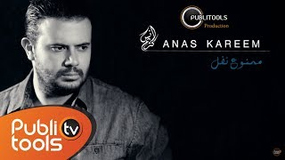 أنس كريم - ممنوع تفل   Anas Kareem - Mamnou3 Tfel