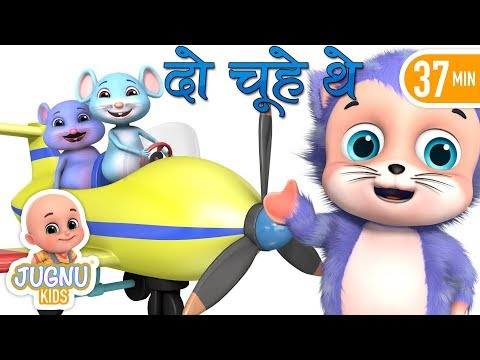 Xxx Mp4 Do Chuhe The Mote Mote Hindi Nursery Rhymes For Children By Jugnu Kids 3gp Sex