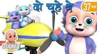 do chuhe the mote mote | hindi nursery rhymes for Children by Jugnu Kids