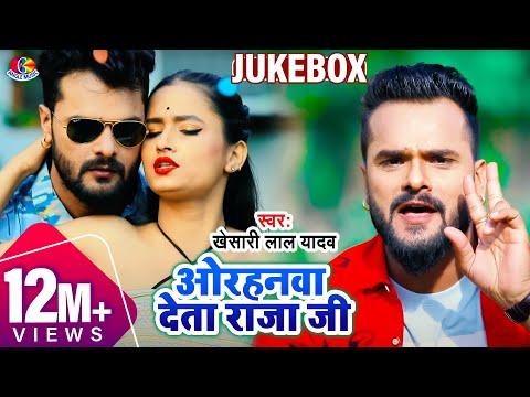 Xxx Mp4 चोली के खजनवा ओरहनवा देता राजाजी Khesari Lal Yadav SuperHit Songs Jukebox By Angle Music 3gp Sex