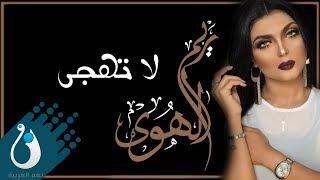 ريم الهوى + ماجد الصغير  لا تهجى     جلسة مكة 2019 حصريا
