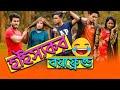 হাইস্যকর বয়ফ্রেন্ড | Haissokor Boyfriend |  Bangla Funny Video 2018 | Pother Pechali | Tarek