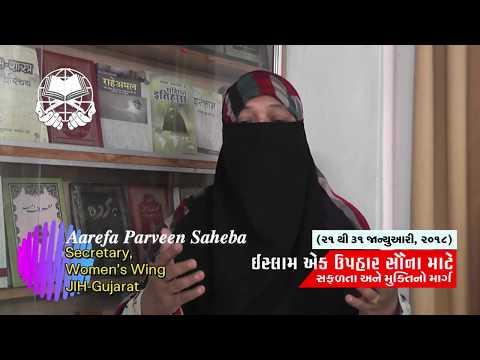 Xxx Mp4 Islam A Blessing For All Aarefa Parveen Saheba Sec Women S Wing JIH Gujarat 3gp Sex