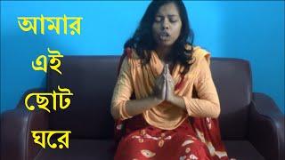 Bangla Short Film (এই ছোট ঘরে)   Rocky Talukder ♱ New Bangla Natok Christian Drama
