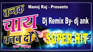 TANNAK CHAI BANAN DO RE - REMIX DJ ANK JBP 8871764221 7999897269 9300903217