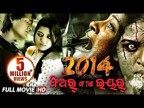 Xxx Mp4 Horror Odia Full Movie 2014 FEAR OF THE YEAR Sambit Eli Dushmanta Dipika Sarthak Music 3gp Sex