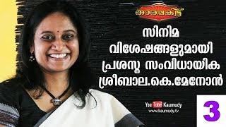 An Open Chat with Sreebala K.Menon | Part 03 | Tharapakittu | Kaumudy TV