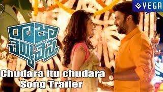 Raja Cheyyi Vesthe Movie || Chudara itu Chudara Video Song Trailer