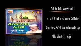 Sarkar Ka Rutba Full Album Jukebox || Ashok Zakhmi || Original Qawwali || Musicraft