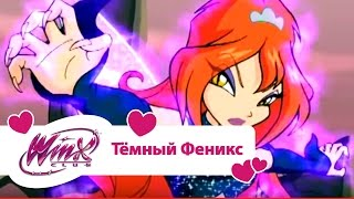 Винкс клуб - Тёмный Феникс (Winx club Movie) | Мультики про фей для девочек