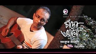 Ankur Mahamud   Chader Alo 2   চাঁদের আলো ২   Bengali Song   2018