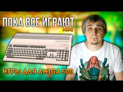 Xxx Mp4 Пока все играют Mini Игры для Amiga 500 3gp Sex