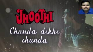 Chanda dekhen chanda to wo Karaoke only for male singer by Rajesh Gupta