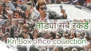 KRI ||box office collection of kri||ततायाे फिल्मी बजार||Kri collection makes it highest opener||2018