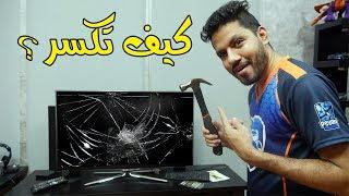 كيف تكسر اجهزتك الالكترونية بغباء!