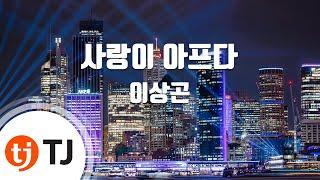 [TJ노래방] 사랑이아프다 - 이상곤(Lee, Sang-Gon) / TJ Karaoke
