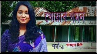 SHOPNO Bangla Natok-Porbo-1