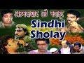 Sindhi Sholay , Full Comedy Movie , Ahmedabad Ji Mashoor , Chander Lachhu Sindhi Comedy