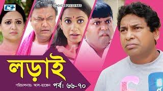 Lorai | Episode 66-70 | Mosharrof Karim | Richi Solaiman | Arfan Ahmed | Nadia | Bangla Comedy Natok