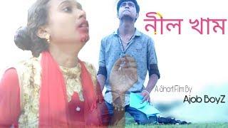 নীল খাম   Bangla New Short Film-শেষ নিশ্বাস   2017 Ajob BoyZ
