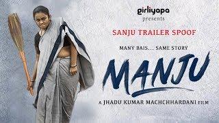 Manju - Kahani Ek Bai Ki   Sanju Trailer Spoof   Girliyapa