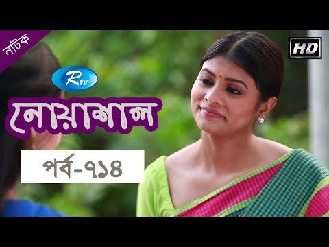 Xxx Mp4 Noashal নোয়াশাল Ep 714 Mir Sabbir Ahona Chitralekha Guho Bangla Natok Rtv Drama 3gp Sex
