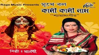 MUKHE BOLO KALI KALI Shyama Sangeet | Kali Puja Special Bengali Devotional shyamasangeet