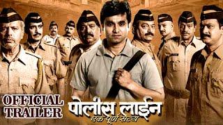 Police Line - Ek Purna Satya | Official Trailer | Santosh Juvekar | Latest Marathi Movie 2016