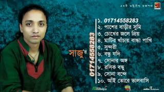 01714558283 | Saju Ahmed | Full Album | Audio Jukebox
