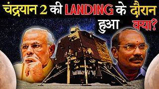 क्या हुआ chandrayaan 2 के lander के साथ | What Happened to Vikram Lander Of Chandrayaan 2 Mission
