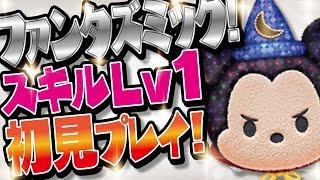 【ツムツム】ファンタズミックミッキー スキルレベル1 初見プレイ【Seiji@きたくぶ】