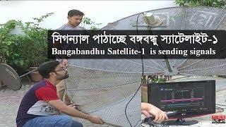 Bangabandhu Satellite 1st test signal   সিগন্যাল পাঠাচ্ছে বঙ্গবন্ধু স্যাটেলাইট-১   Somoy TV