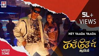 Hey Vaada Video Song | Kacheri Arambam Tamil Movie | Jiiva | Poonam Bajwa | D Imman