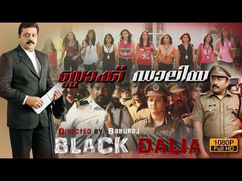 black dalia malayalam full movie | new malayalam action movie | Suresh Gopi Vani Viswanath movie