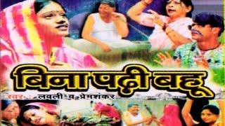 बिना पढ़ी बहू || BEENA PADHI BAHU || देहाती कॉमेडी फिल्म || NEW DEHATI FILM  2016